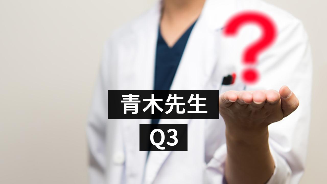 教えて青木先生Q3 「精神科で処方される漢方薬はないのでしょうか?」