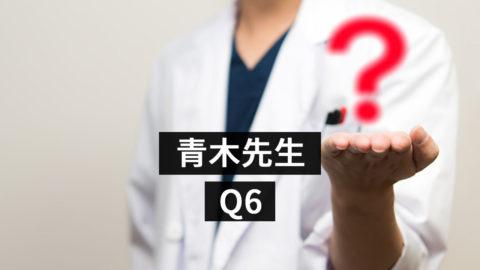 教えて青木先生Q6 「精神科の薬を止めることはできますか?」