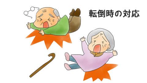 転倒時の対応 -看護師は絶対マスター! 介護職はスキルアップ!